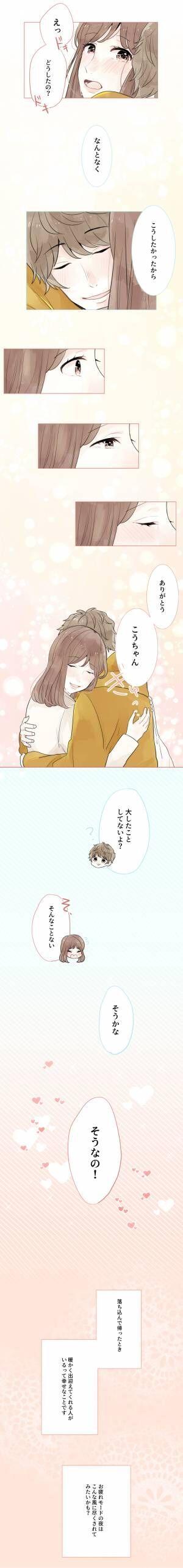 【恋愛マンガ】思わず自慢したくなる? 癒し系彼氏の愛情表現