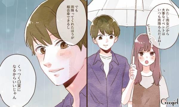 気になる彼と相合傘! 雨の日のキュンとするエピソード【後編】 Googirlアンケート調査