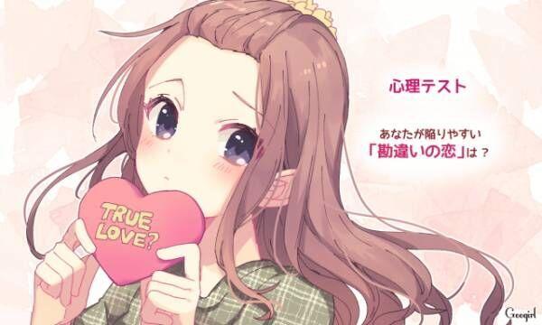 【心理テスト】あなたが陥りやすい「勘違いの恋」は?