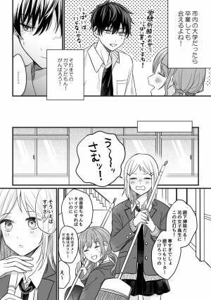 【恋愛マンガ】青春って甘酸っぱい? 高校時代の恋愛エピソード ~中編~