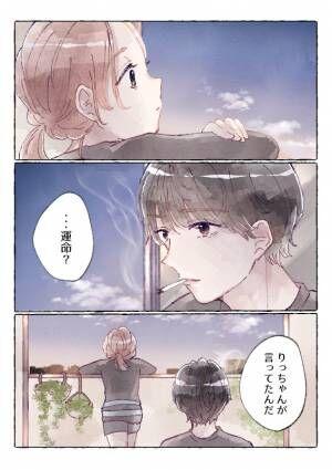 【恋愛マンガ】運命の人っているの? ソウルメイトに出会ったら ~彼女の場合~