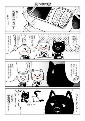 ON(オフィスニャンコ)のお仕事 〜食べ物の話〜