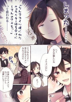 隠しごとがバレたらどうする? ~オタク女子が恋したら vol.5~