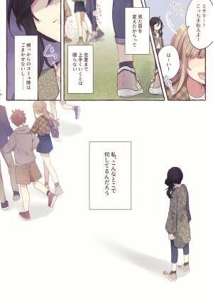 オタク女子がバーベキューに行ったら… ~オタク女子が恋したら vol.6~