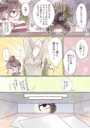 酔った勢いで年下男子を持ち帰り!?~Home sweet home vol.3~