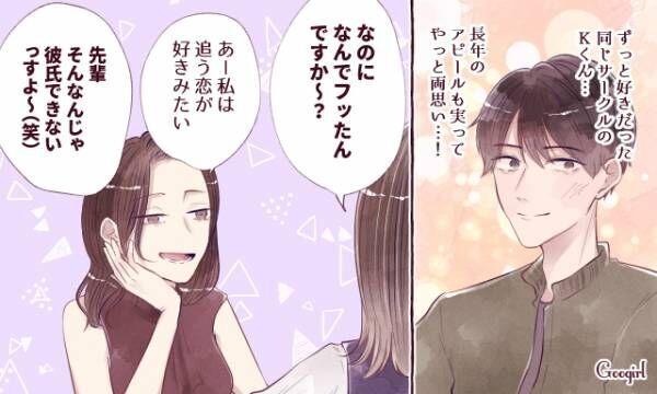 「彼氏が欲しいけれどできない女子」がやりがちなこと【後編】