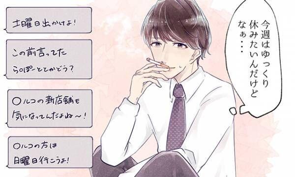 彼女に知ってほしい! 男子が言いたくても言えない本音アレコレ vol.4
