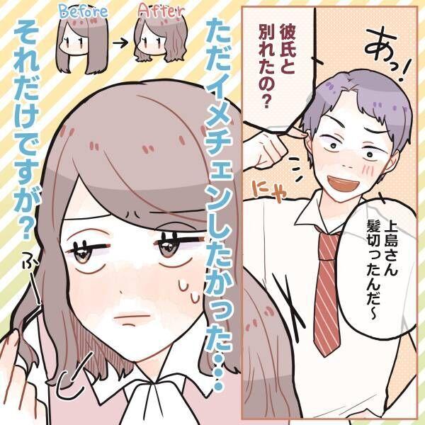 「女の子ってこうだよね」男子がもつ女子に対する迷惑な思い込み Vo.5
