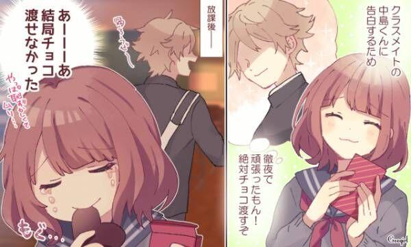 こんなはずでは…! バレンタインのほろ苦いエピソード~vol.2~
