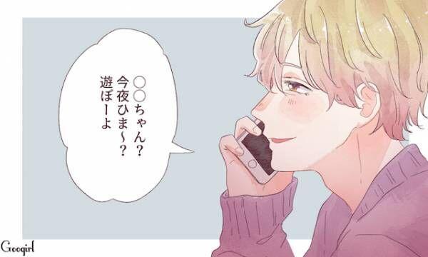 【彼の星座別】遊びの女にとる言動 ~前編~