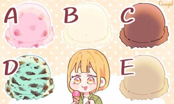 【心理テスト】アイスクリームの好みで分かる、あなたの恋愛スタイルは?