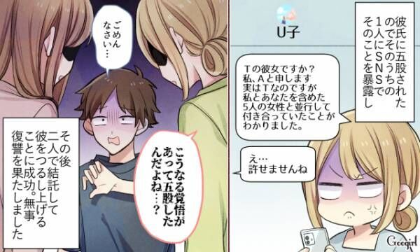 女をなめるな! 浮気した彼氏への復讐エピソード vol. 1