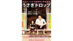 松山ケンイチが「おれんち来るか?」とキメた相手は…『うさぎドロップ』特報到着!