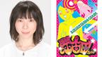 平岩紙が「江古田ちゃん」で声優初挑戦 驚愕のパロディで「島耕作」もアニメに!