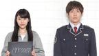 小出恵介&水沢エレナで『リアル鬼ごっこ』原作者のもう一つの代表作を映画化!
