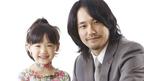 『うさぎドロップ』インタビュー 芦田愛菜からの大人びた注意に松山ケンイチは…