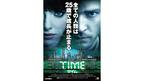 J・ティンバーレイク×A・サイフリッド『TIME/タイム』予告編&ポスターが到着