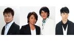 """お笑い界の""""イクメン""""集団、『映画クレヨンしんちゃん』で声優に挑戦!"""
