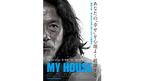 ヒットメイカー堤幸彦がエンタメ性を封印!モノクロ映画『MY HOUSE』画像公開