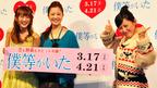 吉高由里子、モノマネ芸人・福田彩乃との禁断の共演に「やりづらい…」