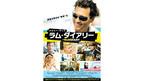 ジョニーの陽気な笑顔を採用!世界初『ラム・ダイアリー』オリジナル・ポスター公開