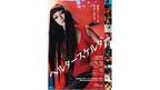 『ヘルタースケルター』テーマソングに浜崎あゆみ決定!極彩色のポスターも公開