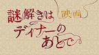 """櫻井翔×北川景子の""""迷コンビ""""が帰ってきた! 「謎解きはディナーのあとで」映画化"""