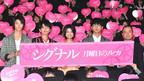 三根梓、初主演映画公開に感極まり涙! 「今日のことは一生忘れない」