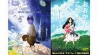 日本アニメ界の重鎮・杉井監督×『サマーウォーズ』細田監督、夢の対談でお世辞対決?