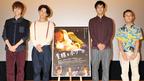 松坂桃李、『王様とボク』撮影現場は「夢の中にいるような世界観だった」