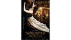 真実の愛を描く…マドンナ監督最新作『ウォリスとエドワード』ポスターを独占公開!