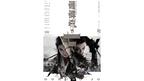 小栗旬×森山未來が躍動! 劇団☆新感線の舞台「髑髏城の七人」が劇場公開決定