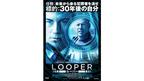 現代のジョセフ VS 未来のブルース! 『LOOPER/ルーパー』予告編解禁