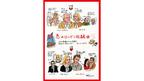 ウディ・アレン最新作『恋のロンドン狂騒曲』石川三千花描き下ろしイラストを公開!