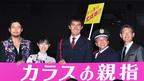 阿部寛と村上ショージが警備員姿で劇場にまぎれこみドッキリ敢行!