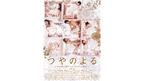 「AKB48×美女採集」で話題の清川あさみがデザイン 『つやのよる』ポスターが解禁!