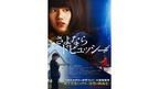第8回「このミス」大賞作×橋本愛の初単独主演作『さよならドビュッシー』予告が解禁