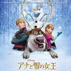 春一番より『アナ雪』旋風! 松たか子が歌う日本版サントラが緊急配信決定