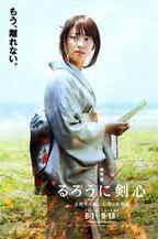 武井咲、佐藤健の剣心から「もう、離れない」 一途なビジュアル解禁『るろうに剣心』