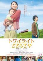 大泉洋×新垣結衣『トワイライト ささらさや』 赤ちゃんと2ショット&予告編公開