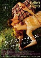 ジェームズ・マカヴォイ&ジェシカ・チャスティン、男女の視点で描く1つの愛『ラブストーリーズ』