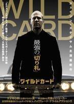 ジェイソン・ステイサム、最強の用心棒に!最新作『ワイルドカード』ポスター到着