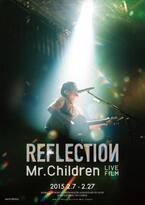 「Mr.Children」ドキュメンタリー映画公開決定! 未発表曲を全7曲収録