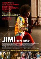 """【予告編】アンドレ3000が""""ジミヘン""""熱演!『JIMI:栄光への軌跡』が描く真実"""