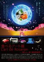 日本の美食を五感で体験する「食べるアート展」が日本橋三井ホールにて開催