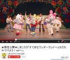 キティちゃん&でんぱ組.inc…しまじろうの豪華コラボ映像が話題に