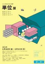 21_21 DESIGN SIGHTに「2014毎日デザイン賞特別賞」!単位展も好評開催中
