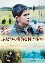 ユダヤ人少年の実話『ふたつの名前を持つ少年』終戦記念日に公開決定!