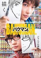 佐藤健×神木隆之介『バクマン。』、小畑健描き下ろし新ビジュアル公開!