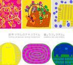 テキスタイルの楽しさで生活を彩る、「鈴木マサルのテキスタイル  傘とラグとタオルと」開催